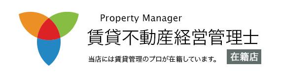 賃貸不動産経営管理士(賃貸不動産における専門家の資格)