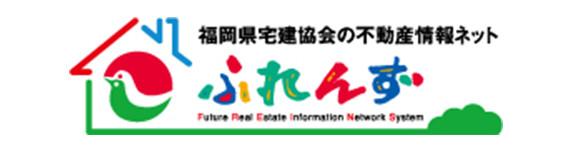 福岡の賃貸・売買不動産情報ふれんず|福岡県宅建協会