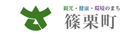 篠栗町WEBサイトトップページ